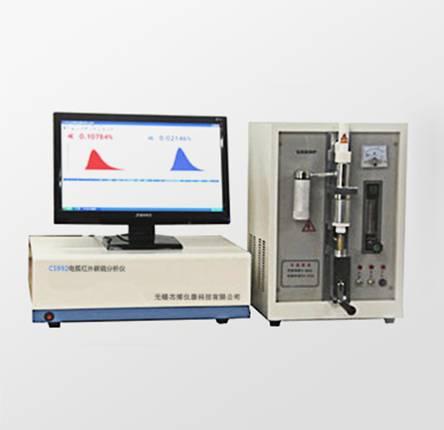 CS992型电弧红外碳硫分析仪