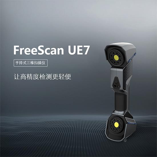 FreeScan UE7 手持式三维扫描仪